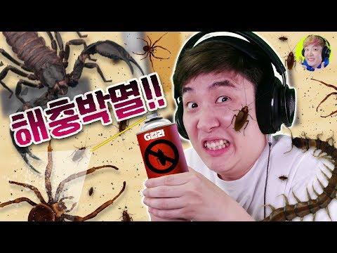 해충을 죽이는 다양한 방법들? (feat.핵폭탄) - 벅스(Bugs) - 겜브링(GGAMBRING)