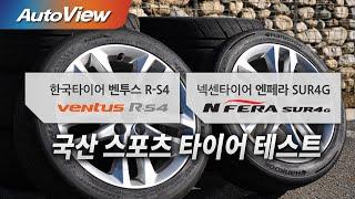 [성능 비교] 가장 성능 좋은 국산 스포츠 타이어는?... 국산 익스트림 타이어 성능 비교편 / 오토뷰 2019 4K (UHD)