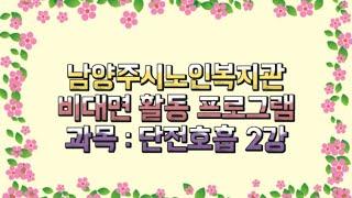 [남양주시노인복지관 온라인 강좌] 단전호흡 2강