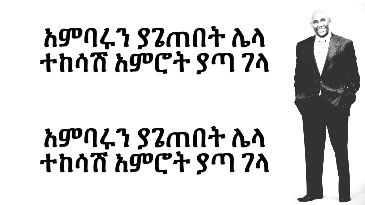 Tsegaye Eshetu - Dosew ዶሰው (Amharic With Lyrics)