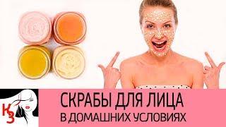 СЕКРЕТЫ СИЯНИЯ КОЖИ. Лучшие рецепты скрабов для лица и тела в домашних условиях