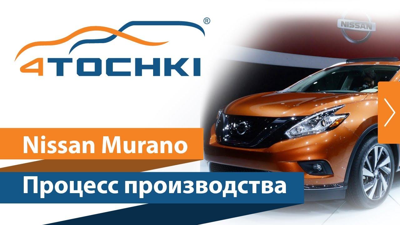 Процесс производства Nissan Murano на 4 точки. Шины и диски 4точки - Wheels & Tyres