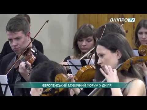 Тема дня: У Дніпрі пройде Європейський музичний форум