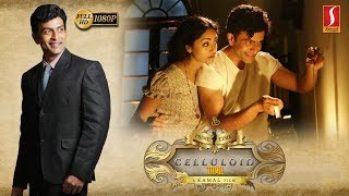 Celluloid Tamil Full Movie | Prithviraj | Mamtha | Super Hit Tamil Online Movie | Full HD