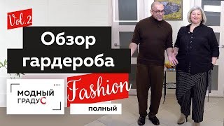 Полный Fashion Стильная одежда для полных женщин Обзор В гостях у Юлии Извековой Часть 2
