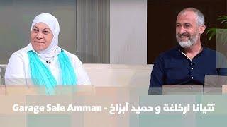 تتيانا ارخاغة و حميد أبزاخ - Garage Sale Amman