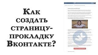 Как создать страницу-прокладку Вконтакте / Вики-страницу?(В видео показываю, как создать страницу-прокладку Вконтакте для рекламы через таргетинг своих или партнерс..., 2016-07-19T12:30:01.000Z)
