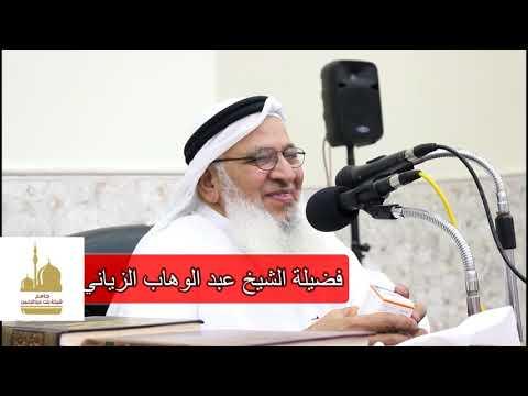 علاج مشكلة سرعة القذف عند الرجال || الشيخ عبدالوهاب الزياني