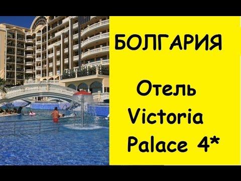 Болгария. Солнечный берег. Отель VICTOPIA PALACE 5*/ Виктория Палас