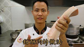 """厨师长教你:""""甜酥肉"""" 的做法,重口味宽油甜点?我们这边农村宴席的必备✌"""
