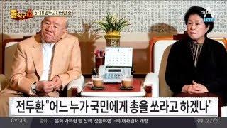 """전두환 """"사과? 광주 가서 뭘하라고… 난 책임 없다"""""""