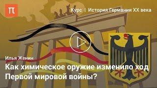 Первая мировая война как война нового типа — Илья Женин
