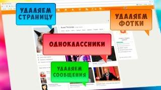 Как удалить сообщение, фото, фотоальбом или страницу в Одноклассниках навсегда