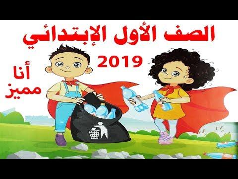 منهج اللغة العربية للصف الاول الابتدائي الترم الاول.