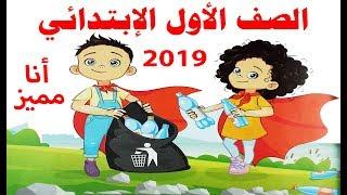 شرح الدرس الأول كامل للصف الأول الابتدائي لغة عربية المنهج الجديد 2019 ( أنا مميز )