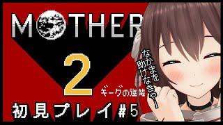 【MOTHER2 ギーグの逆襲 】はじめてのげーむ、はじめてのかんじょう。#5【初見プレイ/ゲーム実況】八重沢なとり VTuber