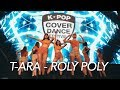 [K-POP COVER DANCE FESTIVAL 2019] T-ARA (티아라) - Roly Poly (롤리폴리) Dance Cover by NATCHI