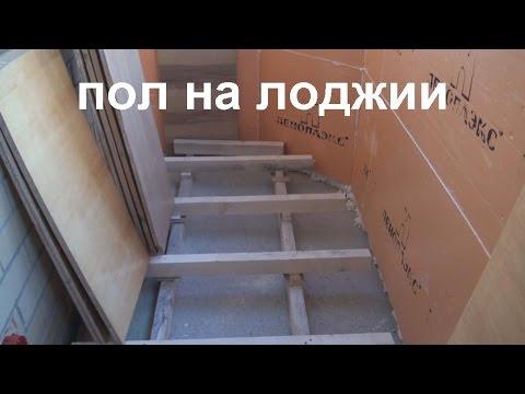 Search result youtube video теплый-балкон.