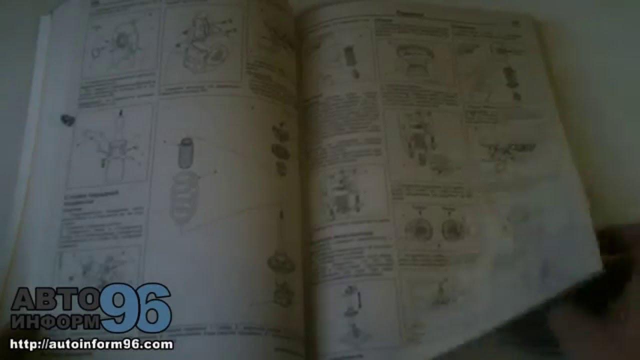 Книга по ремонту Хонда Цивик 5Д (Honda Civic 5D)