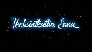 🌧 Muthu Mazhaiye☔ HAPPY RAINY 🌧MOOD 💦whatapp status song 🌧 back screen lyrics.......,....