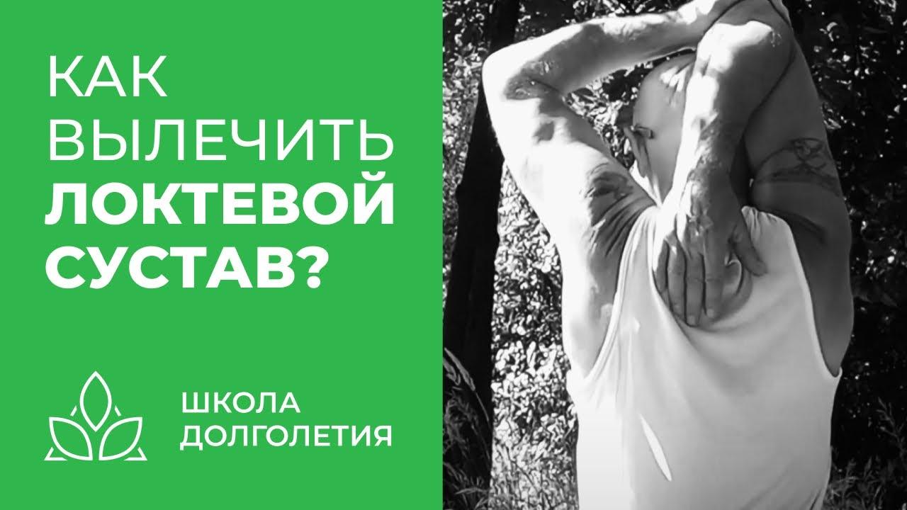 Что делать если болит рука? Лечим локтевой сустав?
