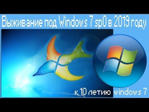 Выживание под Windows 7 Sp0 в 2019 году