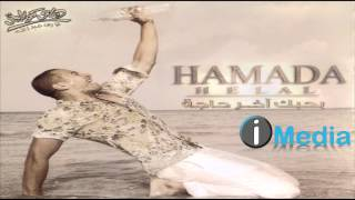Hamada Helal - Mestanni Eih / حمادة هلال - مستني إيه 2017 Video