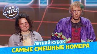 ЛЕТНИЙ КУБОК Лиги Смеха Самые лучшие и смешные номера
