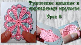 Тунисское вязание.Урок 8 - вязание по кругу и укороченные ряды.
