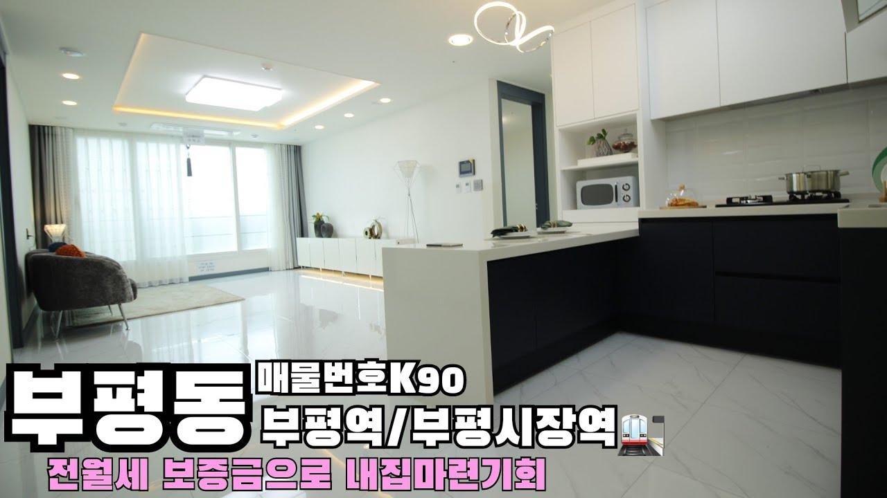 인천 🔥부평동신축빌라🔥담보대출규제없는집 더블역세권 부평역🚇부평시장역 나홀로아파트