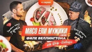 Мясной рулет графа Веллингтона / рецепт от шеф повара
