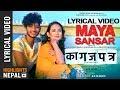 "Maya Sansar - New Nepali Movie ""KAGAZPATRA"" Lyrical Song 2019/2075 | Najir Husen | Shilpa Maskey"
