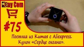 """Кулон """"Сердце океана"""" из Китая с Aliexpress."""