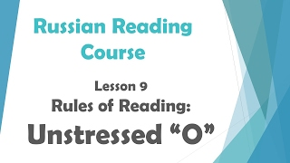 Russian Reading Course. Lesson 9. Rules of reading: UNSTRESSED LETTER ''O''