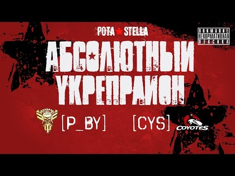 Укрепрайон, Атака, [P_BY] vs [CYS]
