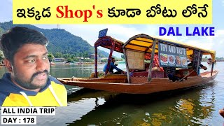 Dal Lake Tour in Telugu | Must Visit Place in Srinagar | Day - 178 | All India Trip in 200 Days |