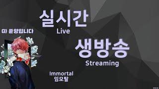 [Elsword] [엘소드 쑨양] 임모탈 공대!! (생방송)