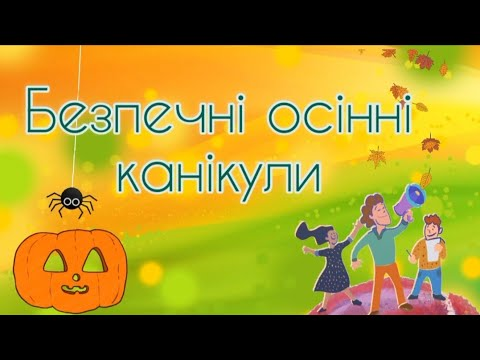 Безпечні осінні канікули 2021 Інструктаж з техніки безпеки Правила  поведінки під час осінніх канікул - YouTube