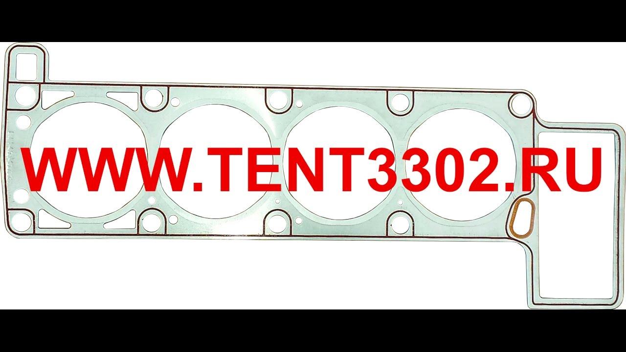 Прокладка ГБЦ ЗМЗ 406 405 ЕВРО-2 металлизированная. ГБЦ ...