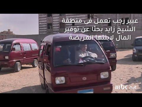 سيدة مصرية تنافس سائقى الميكروباص فى مصر.. شاهد تجربتها