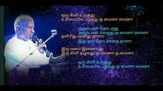 Oru kili Uruguthu - தமிழ் HD வரிகளில் -  (Tamil HD Lyrics) - ஒரு கிளி உருகுது