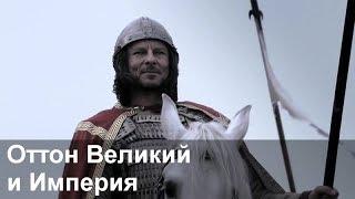 """""""Немцы"""" (Die Deutschen) s01e01 - Оттон Великий и Империя"""