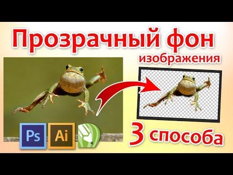 Делаем прозрачный фон изображения. 3 разных способа.