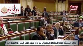 بالفيديو.. وزير البيئة يعترف امام البرلمان: