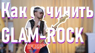 Как сочинить ГЛЭМ РОК (glam rock)