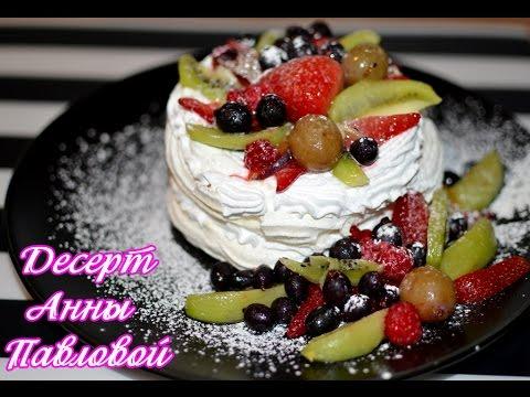 Торт павлова рецепт от юлии