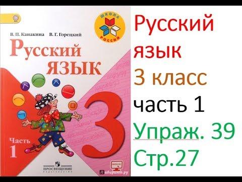 Русский язык 3 класс. Упражнение 37. Канакина Горецкий. Часть 1 .