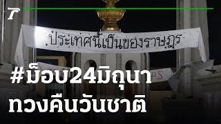 #ม็อบ24มิถุนา รำลึกภารกิจเปลี่ยนแปลงการปกครอง | 24-06-64 | ข่าวเช้าหัวเขียว