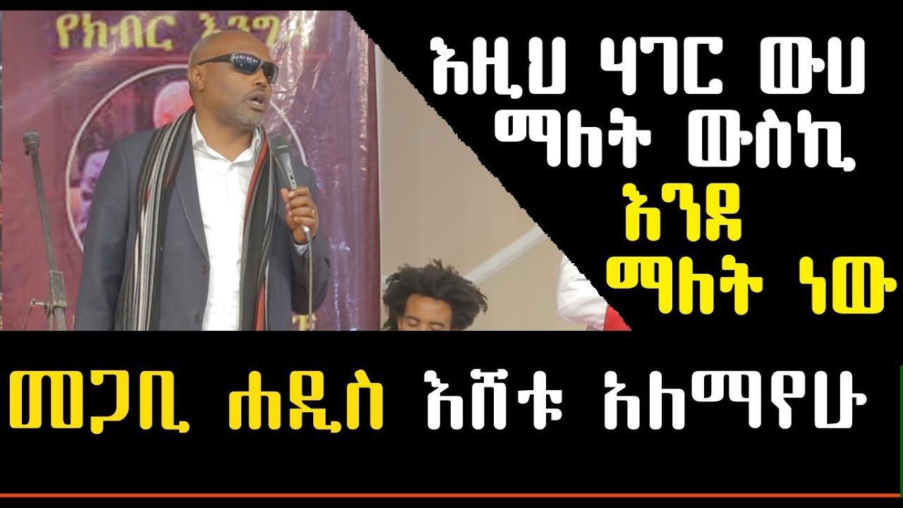 Ethiopia : እዚህ ሃገር ውሀ ||ማለት ውስኪ እንደማለት ነው !! || መጋቢ ሐዲስ እሸቱ አለማየሁ || Eshetu Alemayhu - new [2019]