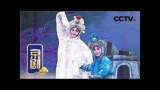 《CCTV空中剧院》 20190608 京剧《白蛇传》 1/2| CCTV戏曲